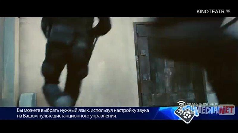 Chegarasiz 2 Сша Германия Uzbek tilida 2012 yil