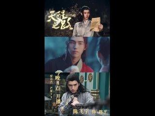 Тизер сериала #Legend_of_Awakening#Предание_о_пробуждении от студии Чэнь Фэйюя