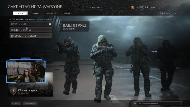 Учимся играть Call of Duty Warzone геймплей от далеко не про 2021 Bong Richard Fan Stream