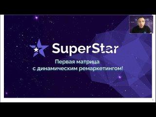 Super Star - подробный разбор маркетинга