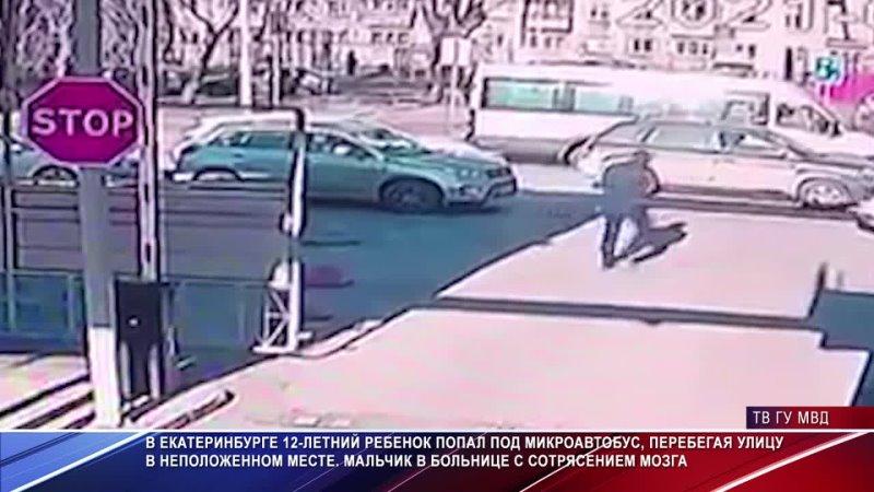 В Екатеринбурге 12-летний ребёнок попал под микроавтобус