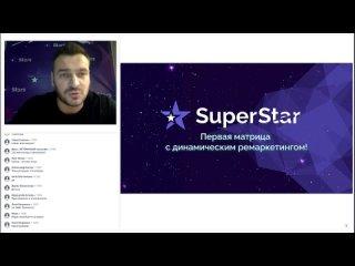 Вебинар Super Star