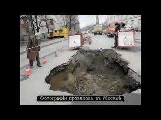 Москва скоро провалится под землю!