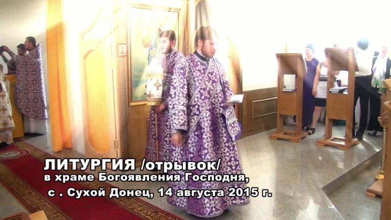 ЛИТУРГИЯ(отрывок) с. Сухой Донец,14 авг 2015