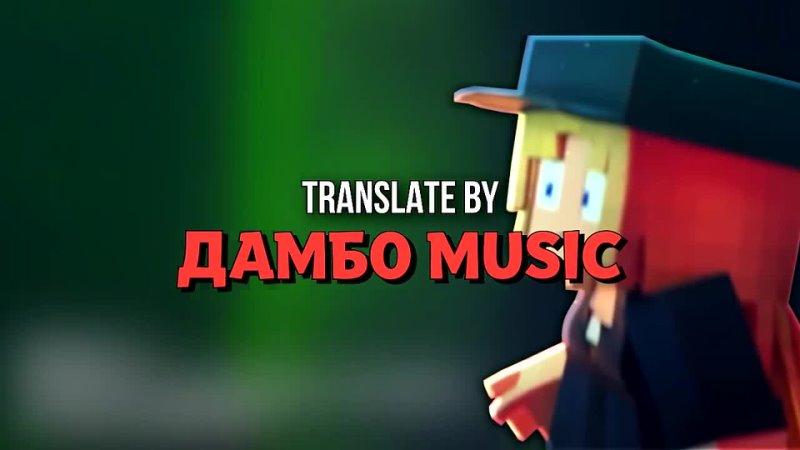 [ДАМБО MUSIC] НЕ ПЛАЧЬСЯ МНЕ - Майнкрафт Песня 5 Ночей С Фредди ЖЕНСКАЯ ВЕРСИЯ   DONT COME CRYING Minecraft Song