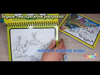 Водные раскраски в м-не СКАЗКА г.Тутаев