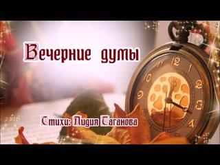 Вечерние думы 💢 Стихи Лидии Тагановой на фоне романтической мелодии саксофона.mp4