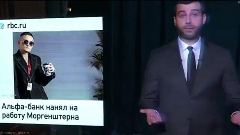Моргенштерн Директор Альфа-банка