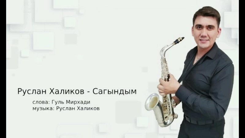 Руслан Халиков - Сагындым