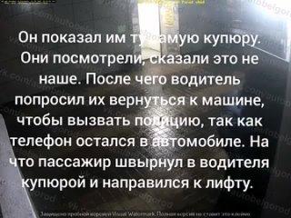 Негры расплатились фальшивкой с таксистом в Белгороде