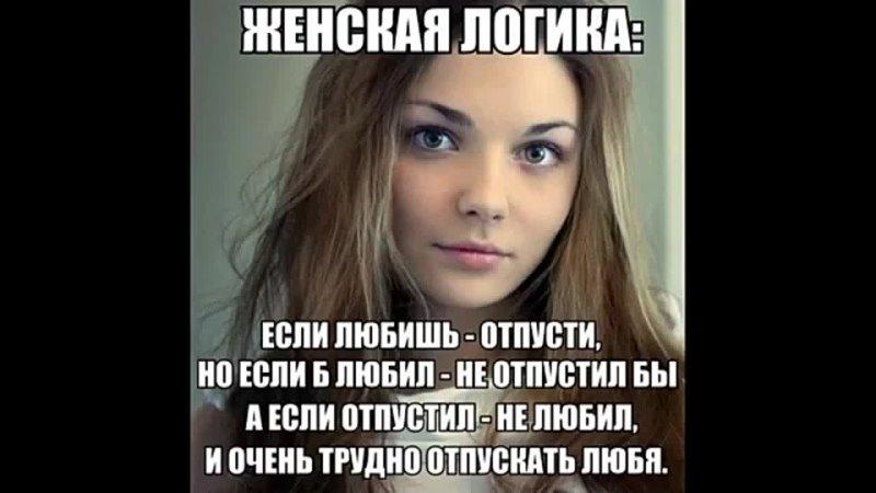 Женская логика в чём её особенность Объясняет Д Селезнёв MGTOW