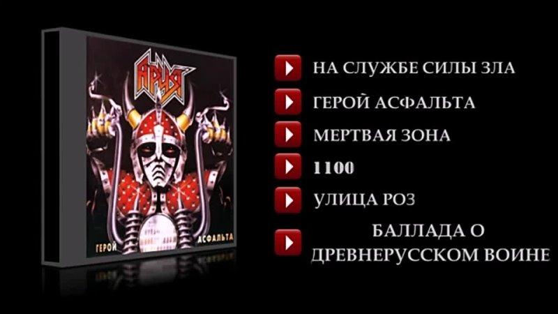Ария Герой асфальта 1987 Весь альбом