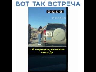 Полицейский остановил машину в которой оказалась его жена с любовником