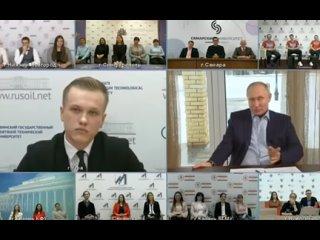 Владимир Путин ответил на вопрос студента о видео Навального про дворец в Геленджике