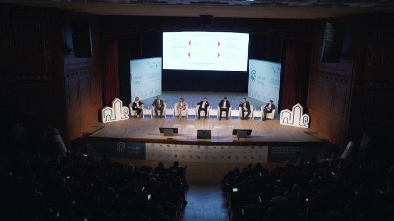 Всероссийский форум Умный город инструкция по применению