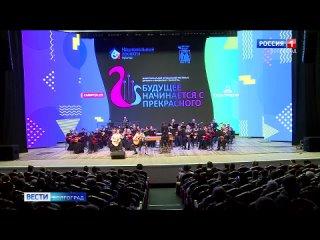В Волгограде прошел музыкальный фестиваль «Будущее начинается с прекрасного»
