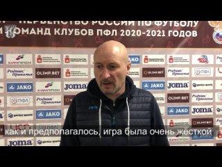 Интервью главных тренеров команд по итогам матча «Звезда» х «Челябинск»