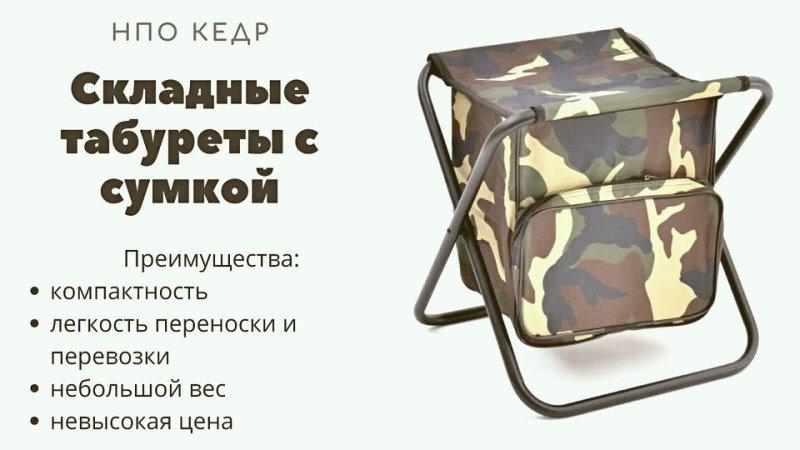 Складные табуреты с сумкой от НПО Кедр.
