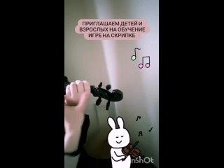 Урок по игре на скрипке ❤️