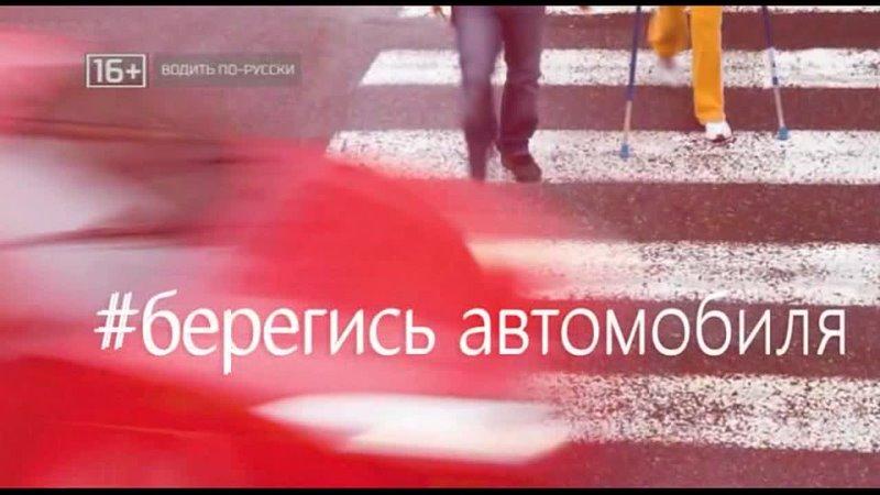 Водить по-русски (Рен ТВ, 19.04.2021)