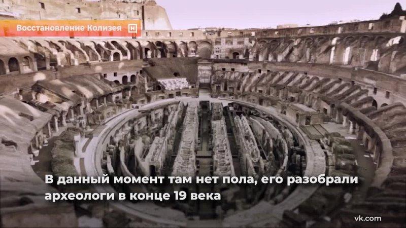 Арену Колизея собираются восстановить в Риме