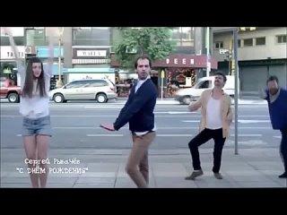 Самая лучшая песня-поздравление с днем рождения мужчине и женщине! Дети танцуют! Новая песня!) (360p)