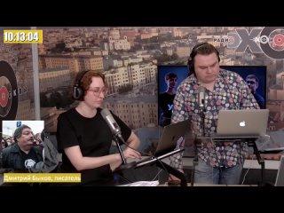 Дмитрий Быков в программе «Утренний разворот» («Эхо Москвы»)
