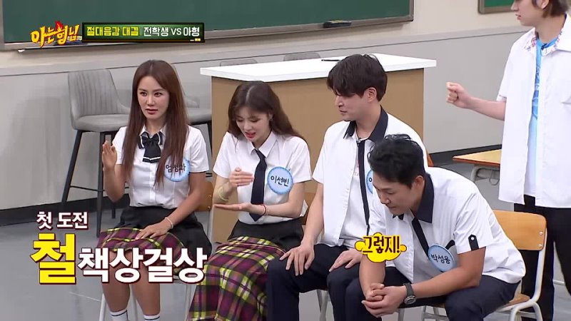 Knowing.Bros.E242.x265.720p.(Uhm Jung-hwa, Park Sung-woong, Lee Sang-yoon, Lee Sun-bin)