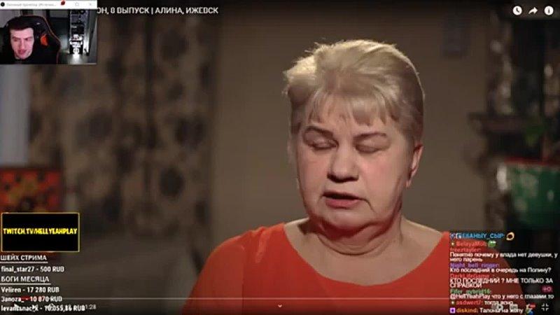 Реакции HellYeahPlay Hellyeahplay смотрит БЕРЕМЕННА В 16 4 СЕЗОН 8 ВЫПУСК АЛИНА ИЖЕВСК