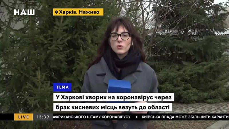 У Харкові через нестачу кисню хворих на коронавірус везуть в область НАШ 24 03