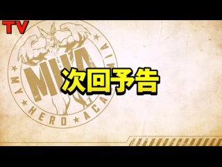 Boku No Hero Academia - #5