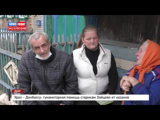 Урал Донбассу: гуманитарная помощь старикам Зайцево от казаков
