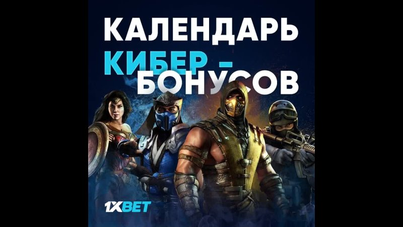 1XBET Кибер календарь бонусов