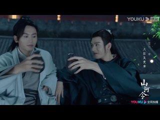 (Далекие странники OST) Zhang ZheHan (张哲瀚)  Gong Jun (龚俊) – Faraway Wanderers (天涯客)
