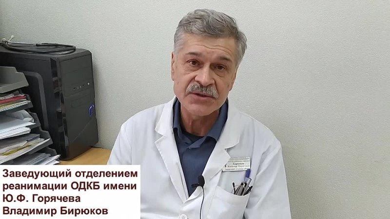 О спасении жизни ребенку рассказал заведующий отделением реанимации ОДКБ Владимир Бирюков