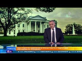 [РЕН ТВ. Новости] Белый дом отреагировал на слова Путина о Шерхане и Табаки
