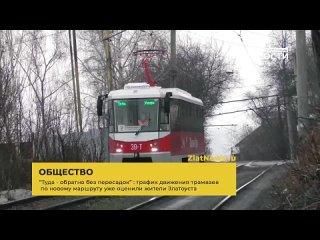 «Туда обратно без пересадок…» Трафик движения трамваев по новому маршруту уже оценили жители Златоуста.