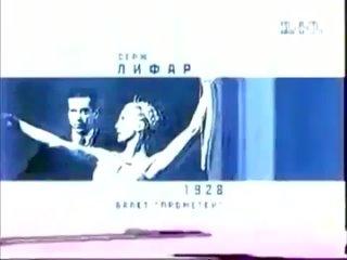 Рекламные заставки (1+1, Украина, 1999-2000)