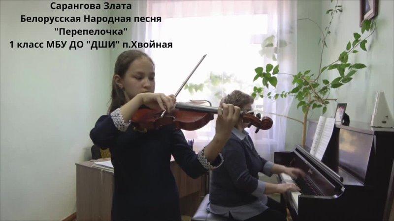 Сарангова Злата Белорусская народная песня Перепелочка класс МБУ ДО ДШИ п Хвойная