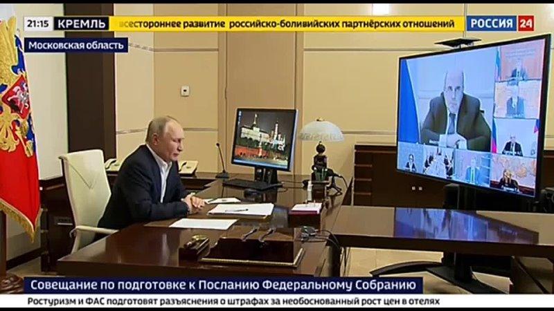 Путин обсудил с администрацией Кремля и кабмином подготовку послания парламенту
