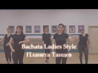 Bachata Ladies Style   Dance Planet