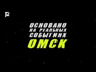 Анонс программы «Основано на реальных событиях. Омск» ()