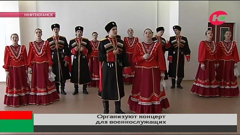 Югорчане записали поздравительный концерт для военнослужащих в Сирии