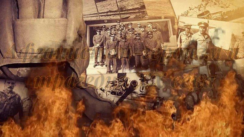 Афганистан героизм и трагедия 20 века. (1).mp4