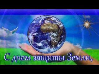 День защиты Земли.mp4