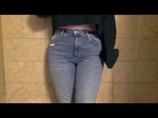 Описалась в джинсики