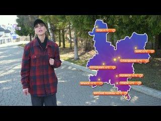 Прогноз погоды в Кирове на 25 апреля