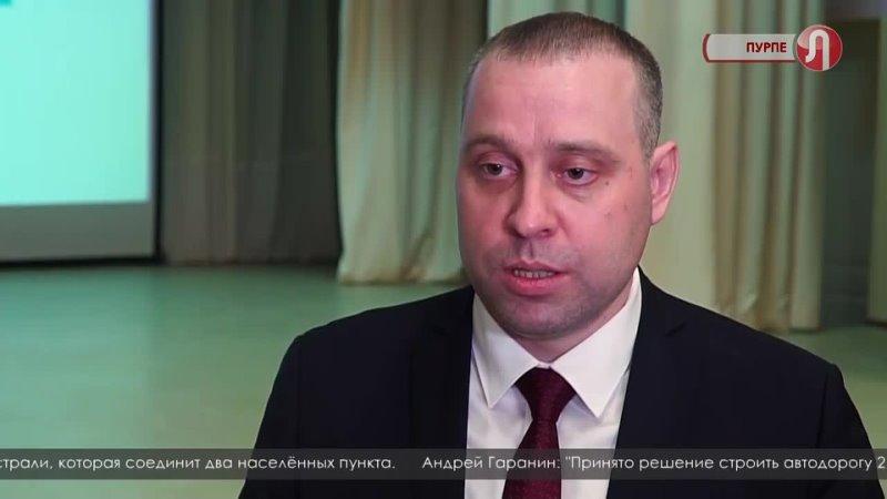 Пурпейцы обсуждали вопрос реконструкции дороги Сургут Салехард