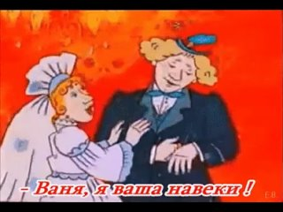 - Ваня , я ваша невеки!