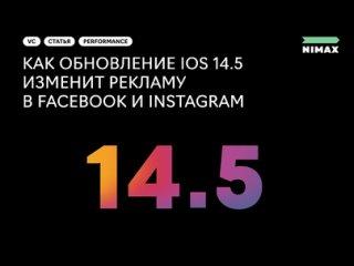 Как обновление iOS 14.5 изменит рекламу в Facebook и Instagram